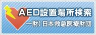 AED設置場所検索
